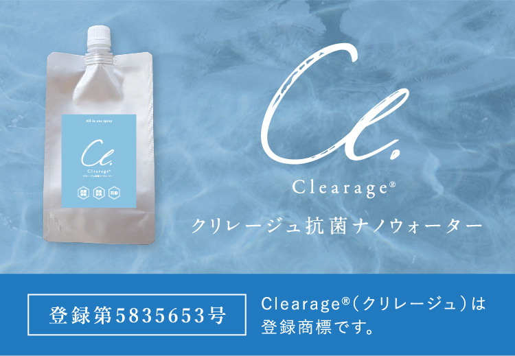 Clearage®(クリレージュ)
