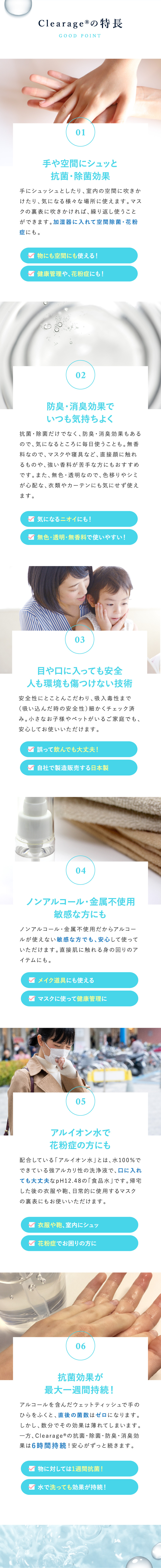 Clearage®の特長